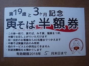 20180617_torasoba_4.JPG