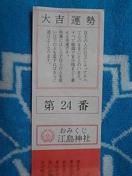 20110107_paper_fortune.jpg