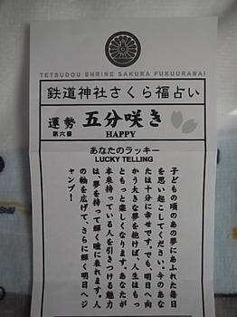 20110603_02_paper_fortune.JPG