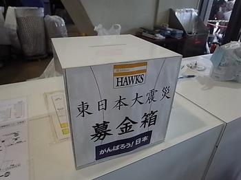 20110611_01_donation_box.JPG