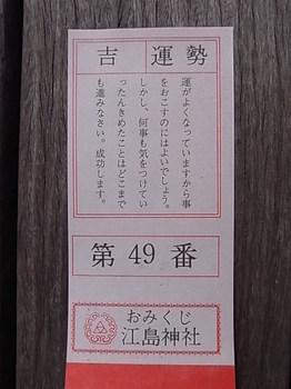 20120102_paper_fortune.JPG