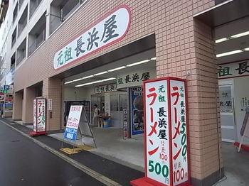 20131012_02_nagahamaya.JPG