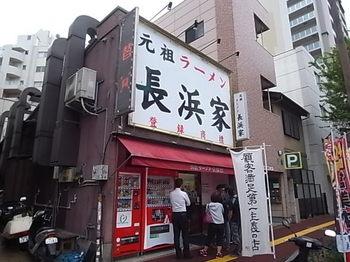 20131012_04_nagahamake1.JPG