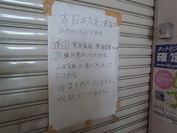 20140311_jr_east_station.JPG
