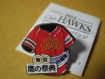 20140720_01_pin_badge.JPG