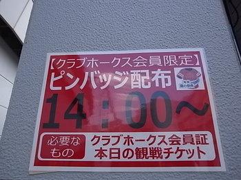 20140720_02_tokyo_dome.JPG