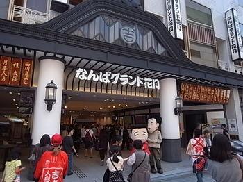20150613_namba_grand_kagetsu_1.JPG