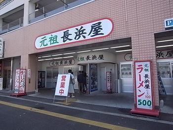 20170521_02_nagahamaya.JPG