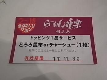 20170531_02_marukajiri_coupon.JPG