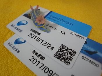 20170730_annual_passport.JPG
