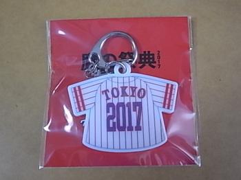20171001_key_chain_1.JPG