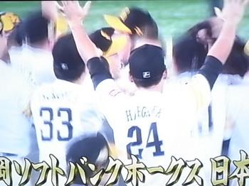 20171105_hawks_victory_1.JPG