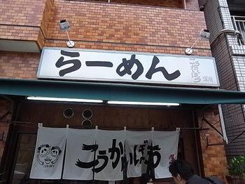 20171119_koukaibou_2.JPG