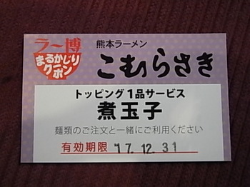 20180104_02_marukajiri_coupon.JPG