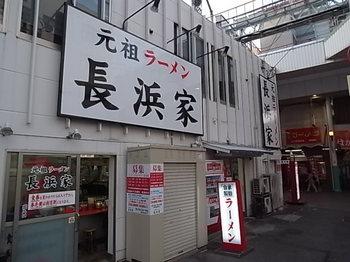 20180529_nagahamake_3.JPG