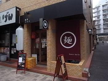 20180612_menya_sumisu_2.JPG