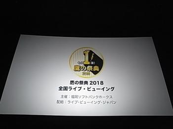 20180729_toho_cinemas_kawasaki_1.JPG