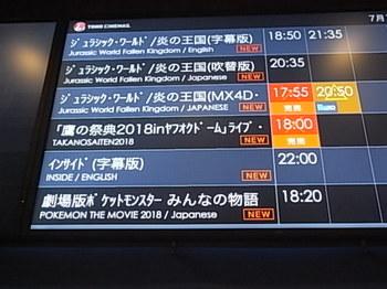 20180729_toho_cinemas_kawasaki_2.JPG
