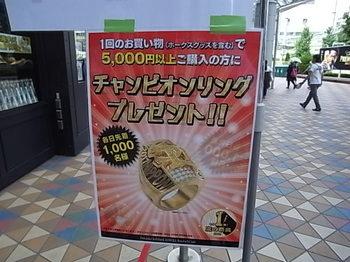 20180808_championship_ring_2.JPG
