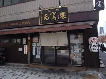 20190429_shinbashi_genraku_2.JPG