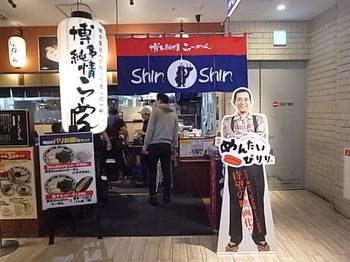 20190512_shin_shin_2.JPG