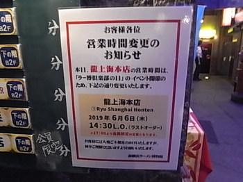 20190609_ryushanhai_2.JPG