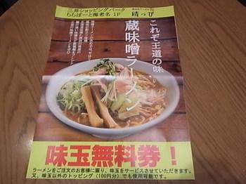 20190616_kuramisoramen_happi_3.JPG